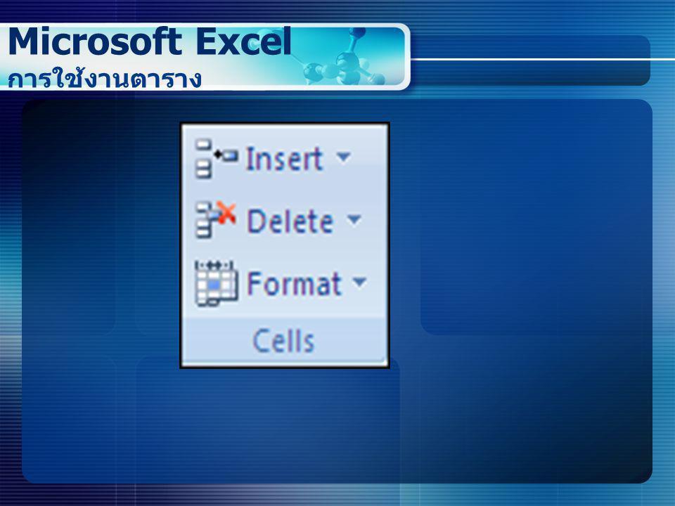 Microsoft Excel การใช้งานตาราง