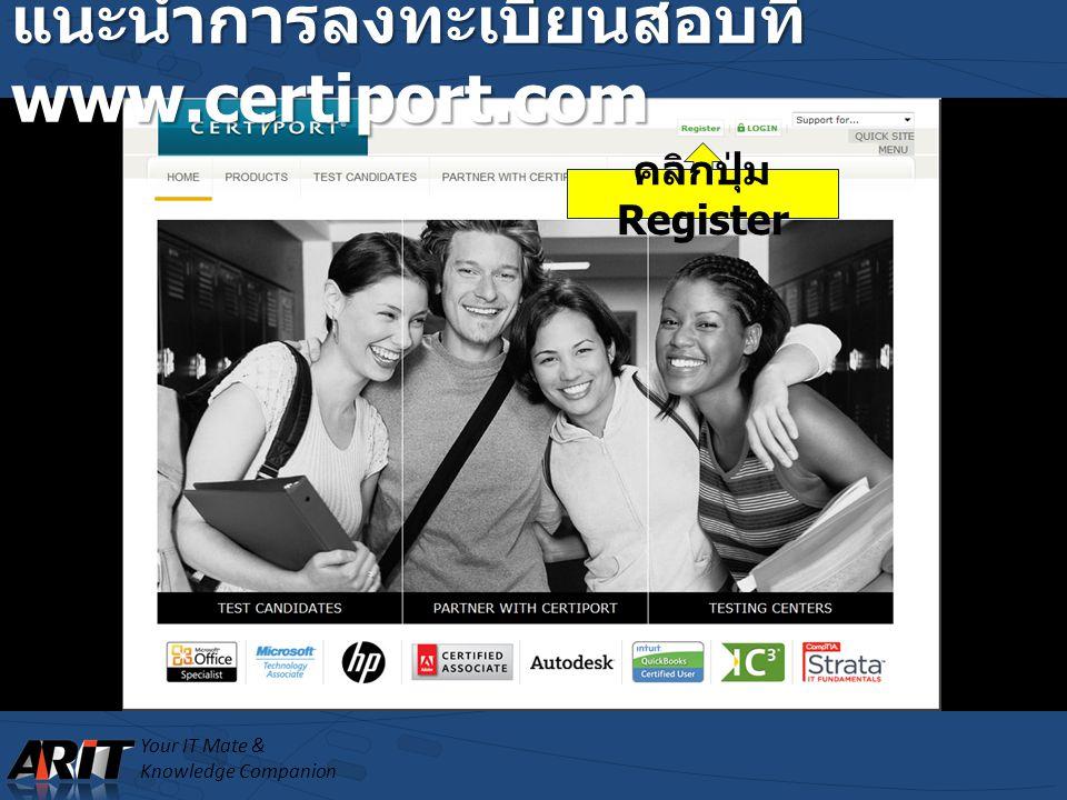 แนะนำการลงทะเบียนสอบที่ www.certiport.com