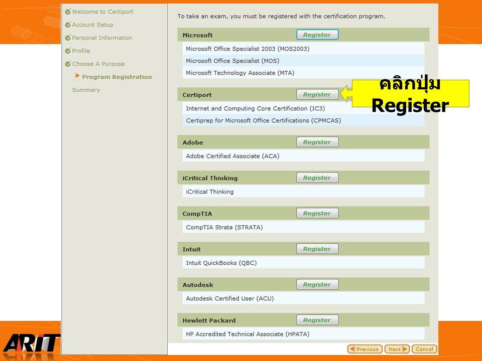 คลิกปุ่ม Register