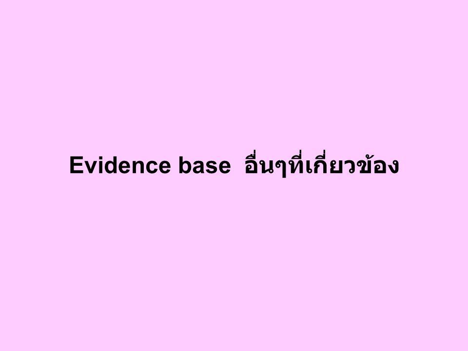 Evidence base อื่นๆที่เกี่ยวข้อง