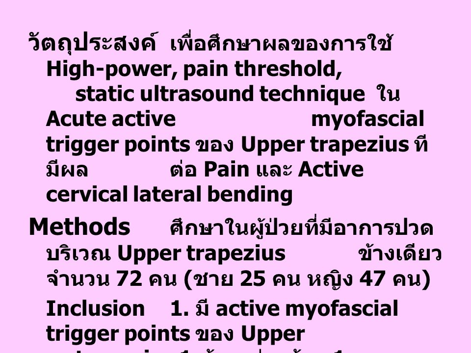 วัตถุประสงค์. เพื่อศึกษาผลของการใช้ High-power, pain threshold,