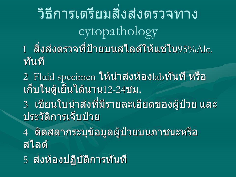 วิธีการเตรียมสิ่งส่งตรวจทาง cytopathology