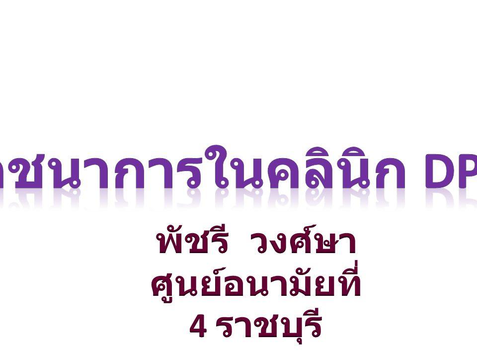 โภชนาการในคลินิก DPAC ศูนย์อนามัยที่ 4 ราชบุรี