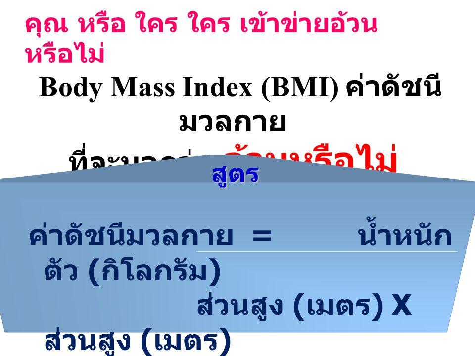 Body Mass Index (BMI) ค่าดัชนีมวลกาย ที่จะบอกว่า อ้วนหรือไม่
