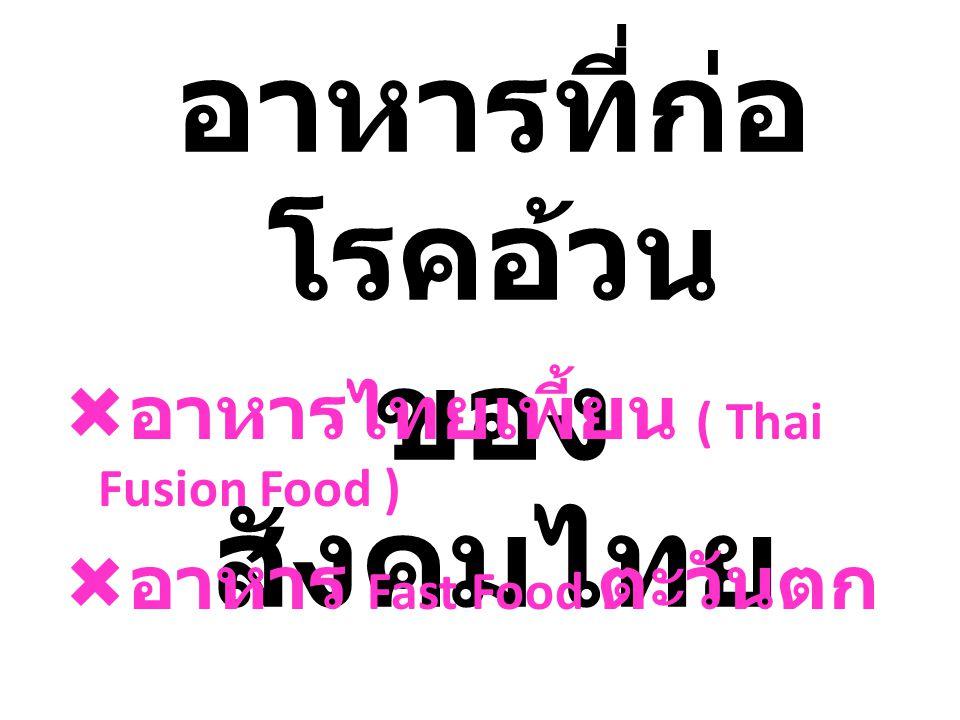 อาหารที่ก่อโรคอ้วน ของสังคมไทย