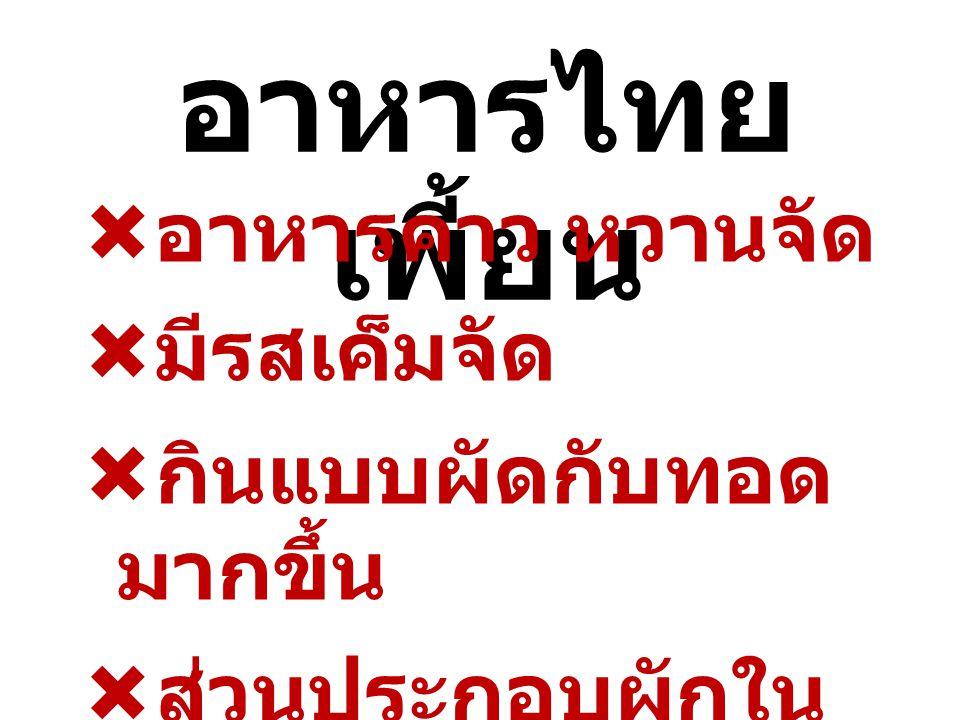 อาหารไทยเพี้ยน อาหารคาว หวานจัด มีรสเค็มจัด กินแบบผัดกับทอดมากขึ้น