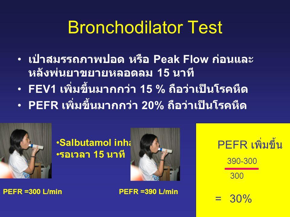 Bronchodilator Test เป่าสมรรถภาพปอด หรือ Peak Flow ก่อนและหลังพ่นยาขยายหลอดลม 15 นาที FEV1 เพิ่มขึ้นมากกว่า 15 % ถือว่าเป็นโรคหืด.