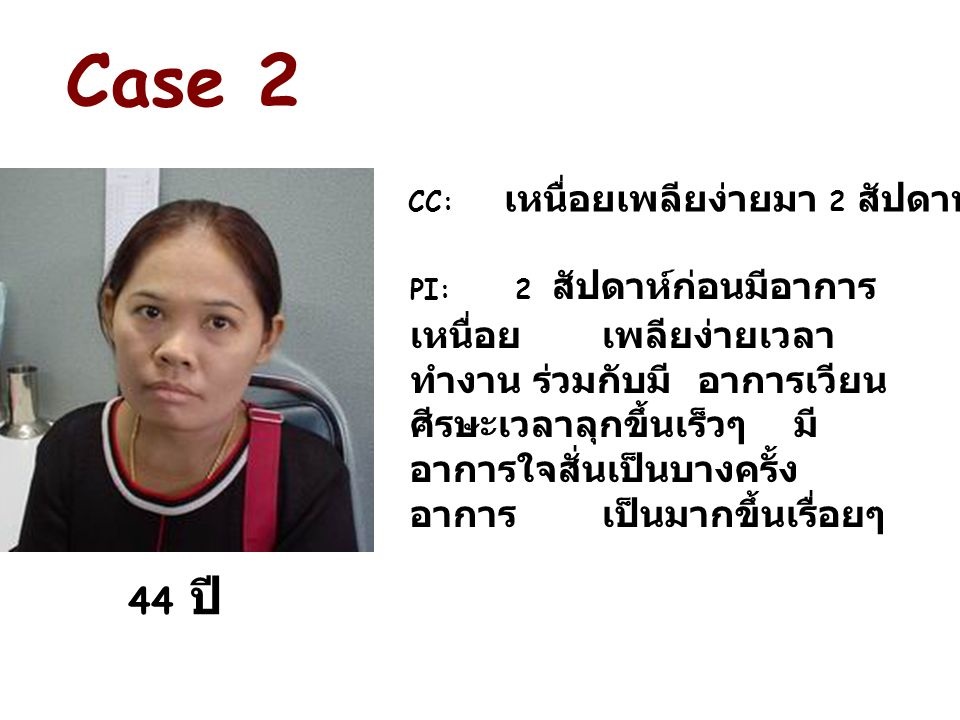 Case 2 44 ปี CC: เหนื่อยเพลียง่ายมา 2 สัปดาห์