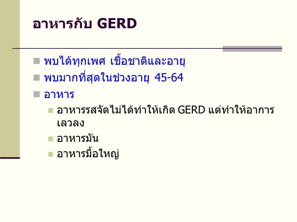 อาหารกับ GERD พบได้ทุกเพศ เชื้อชาติและอายุ พบมากที่สุดในช่วงอายุ 45-64