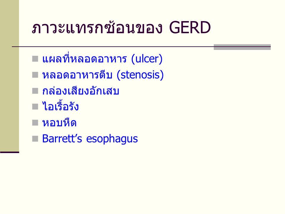 ภาวะแทรกซ้อนของ GERD แผลที่หลอดอาหาร (ulcer) หลอดอาหารตีบ (stenosis)