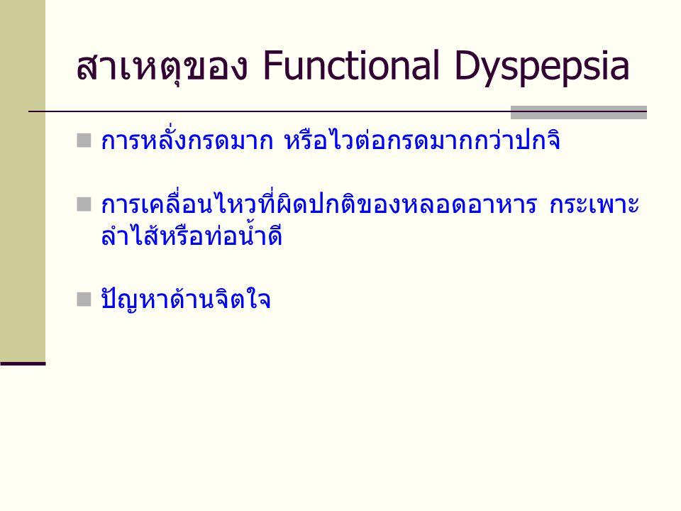 สาเหตุของ Functional Dyspepsia