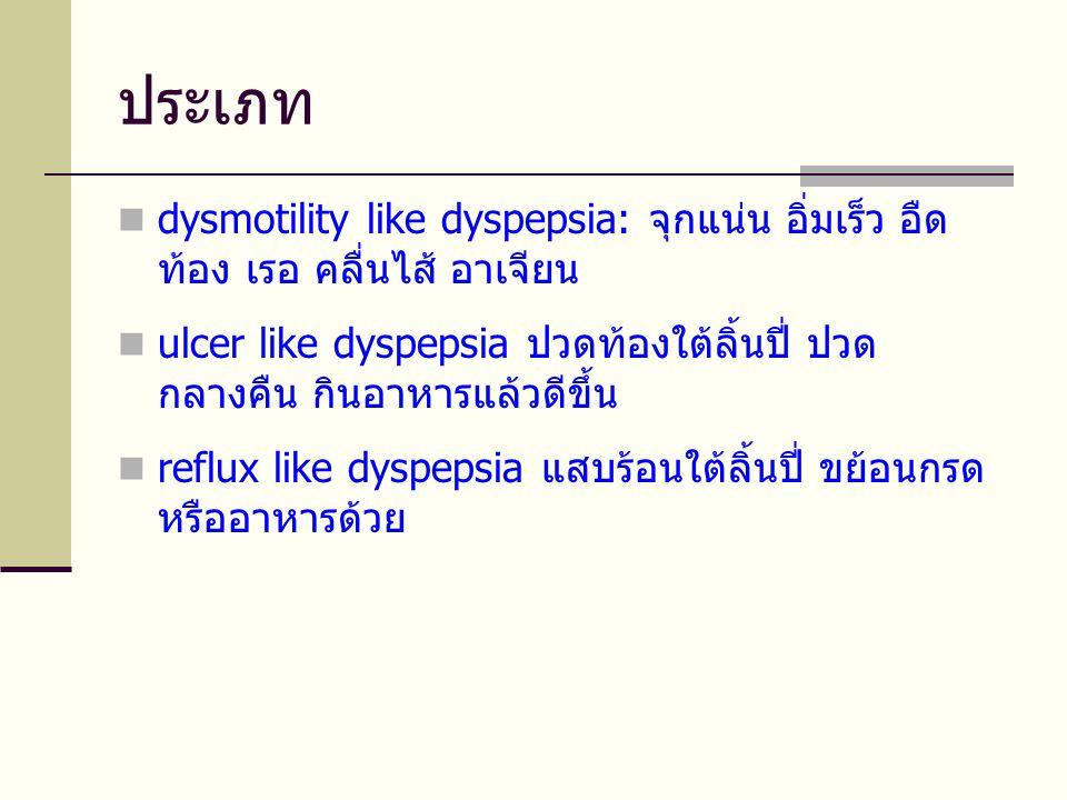 ประเภท dysmotility like dyspepsia: จุกแน่น อิ่มเร็ว อืดท้อง เรอ คลื่นไส้ อาเจียน.