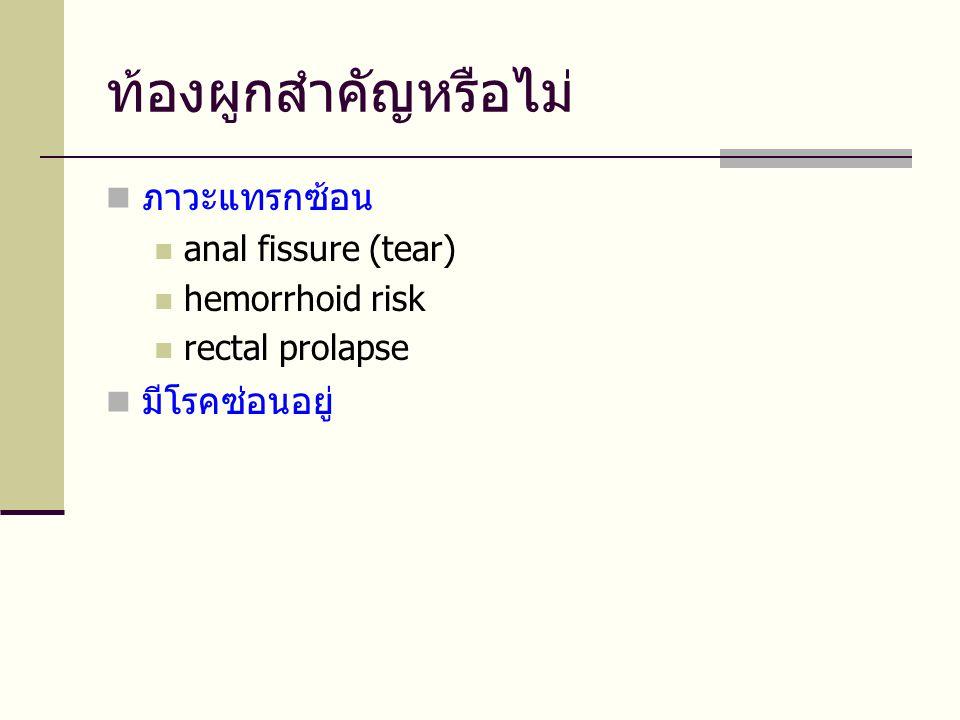 ท้องผูกสำคัญหรือไม่ ภาวะแทรกซ้อน มีโรคซ่อนอยู่ anal fissure (tear)