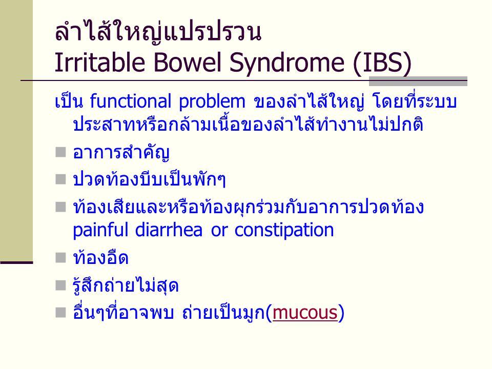ลำไส้ใหญ่แปรปรวน Irritable Bowel Syndrome (IBS)