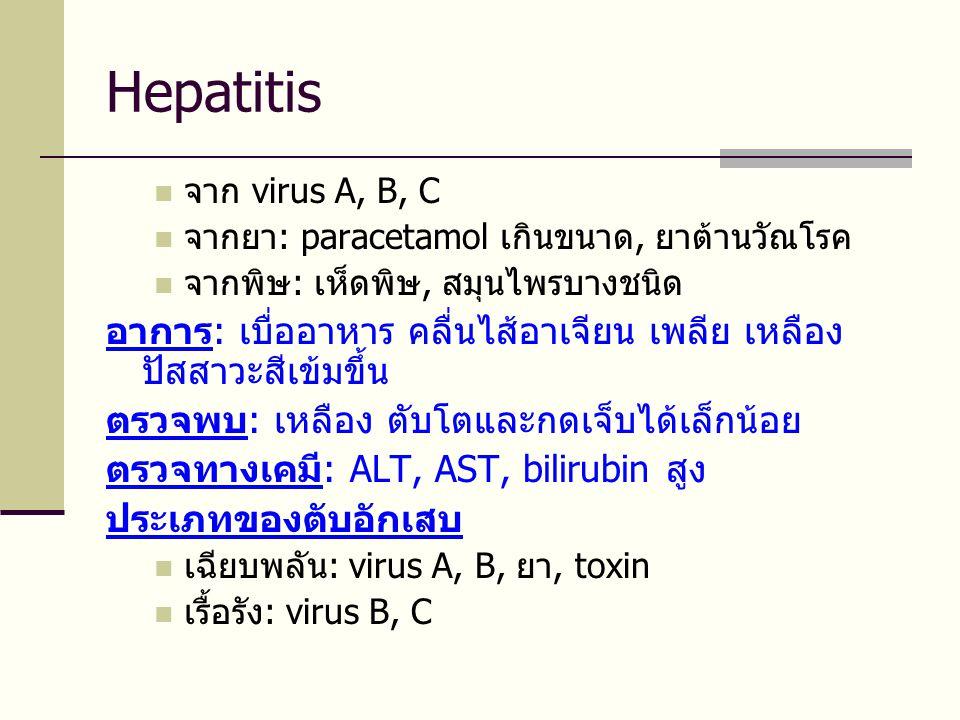 Hepatitis จาก virus A, B, C. จากยา: paracetamol เกินขนาด, ยาต้านวัณโรค. จากพิษ: เห็ดพิษ, สมุนไพรบางชนิด.