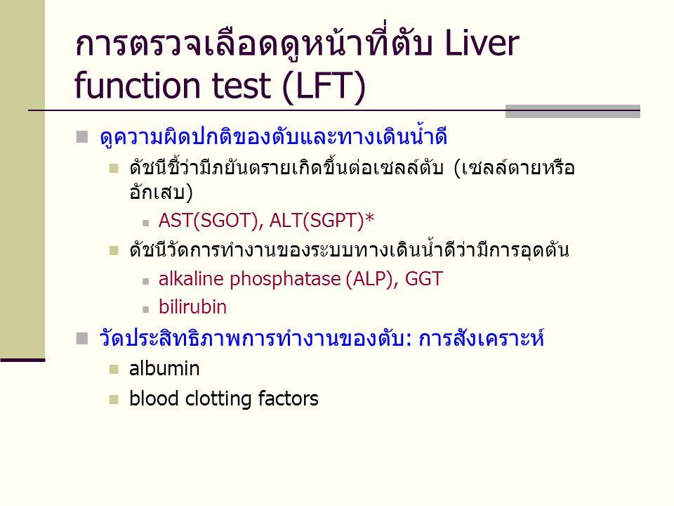 การตรวจเลือดดูหน้าที่ตับ Liver function test (LFT)