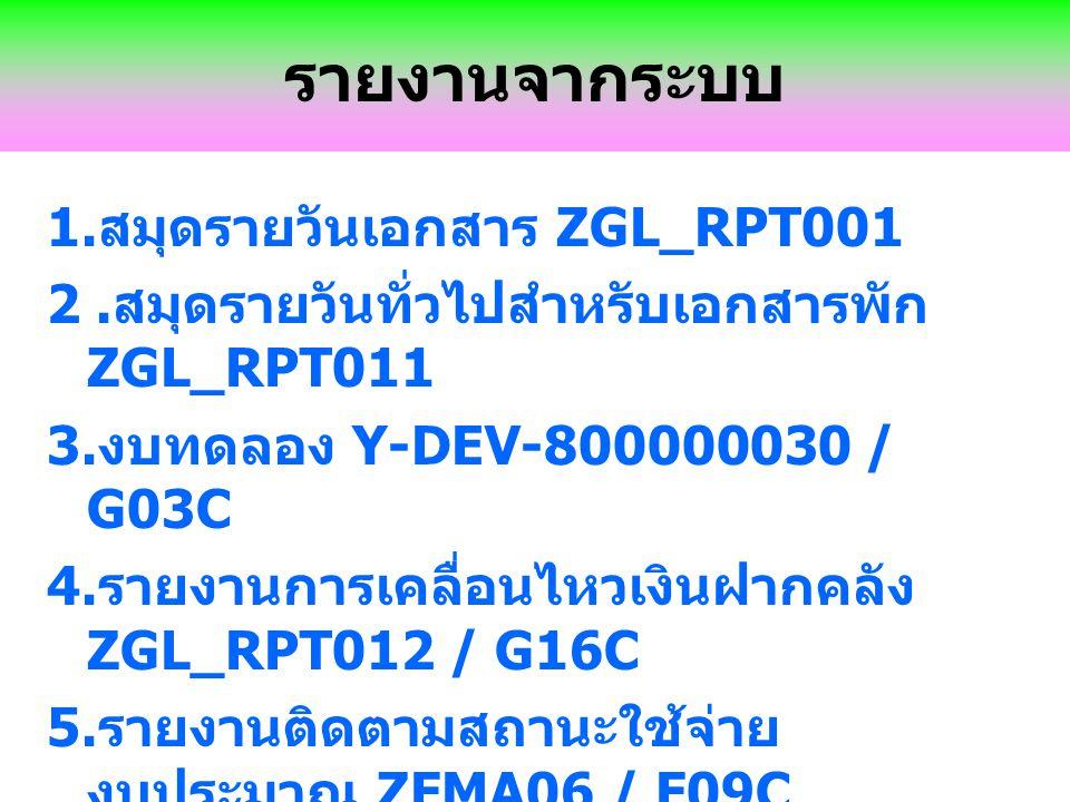รายงานจากระบบ 1.สมุดรายวันเอกสาร ZGL_RPT001