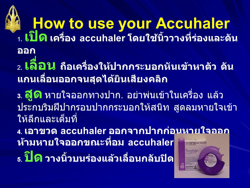 How to use your Accuhaler