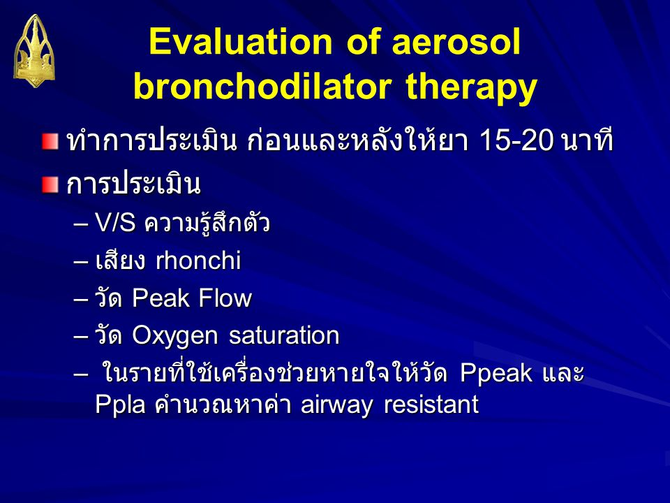 Evaluation of aerosol bronchodilator therapy