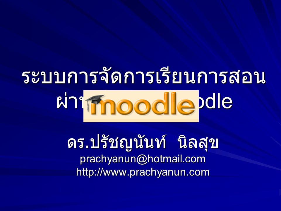 ระบบการจัดการเรียนการสอนผ่านเว็บด้วย Moodle