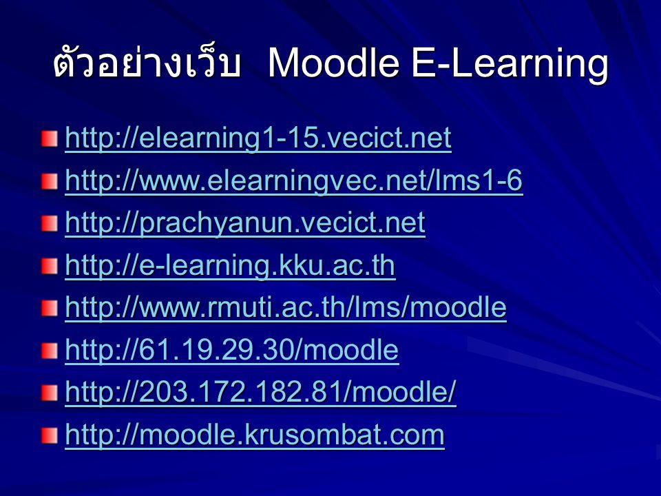 ตัวอย่างเว็บ Moodle E-Learning