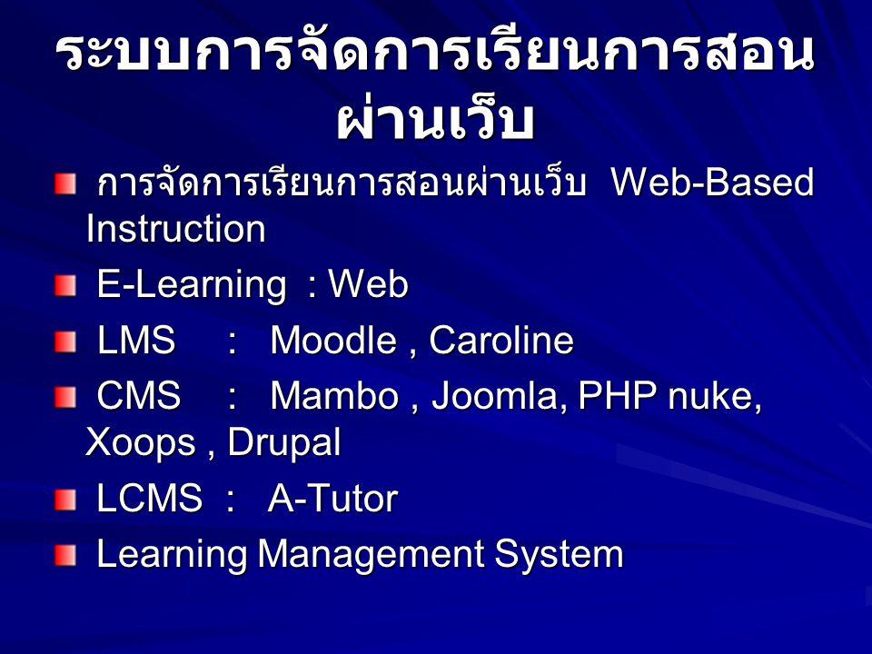 ระบบการจัดการเรียนการสอนผ่านเว็บ