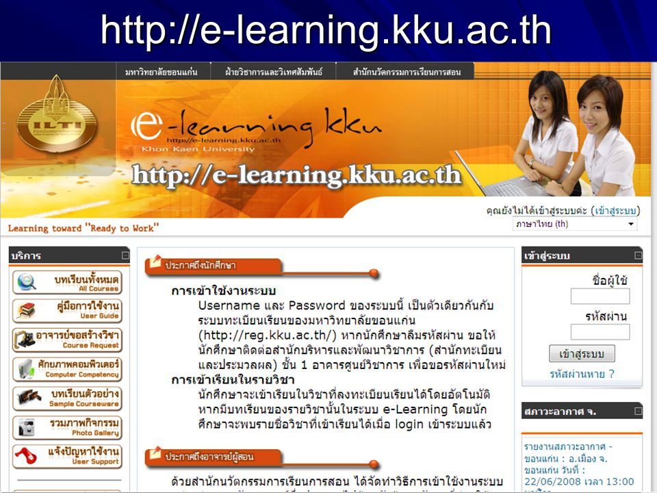 http://e-learning.kku.ac.th