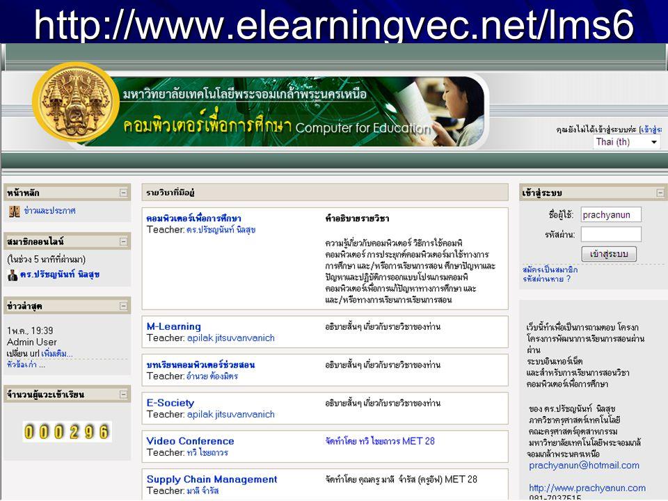 http://www.elearningvec.net/lms6