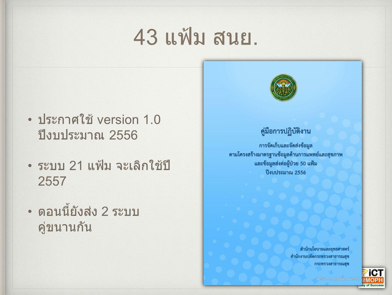 43 แฟ้ม สนย. ประกาศใช้ version 1.0 ปีงบประมาณ 2556