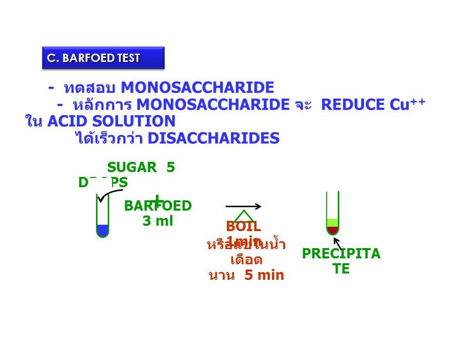+ ได้เร็วกว่า DISACCHARIDES BARFOED 3 ml BOIL 1min หรือแช่ในน้ำเดือด