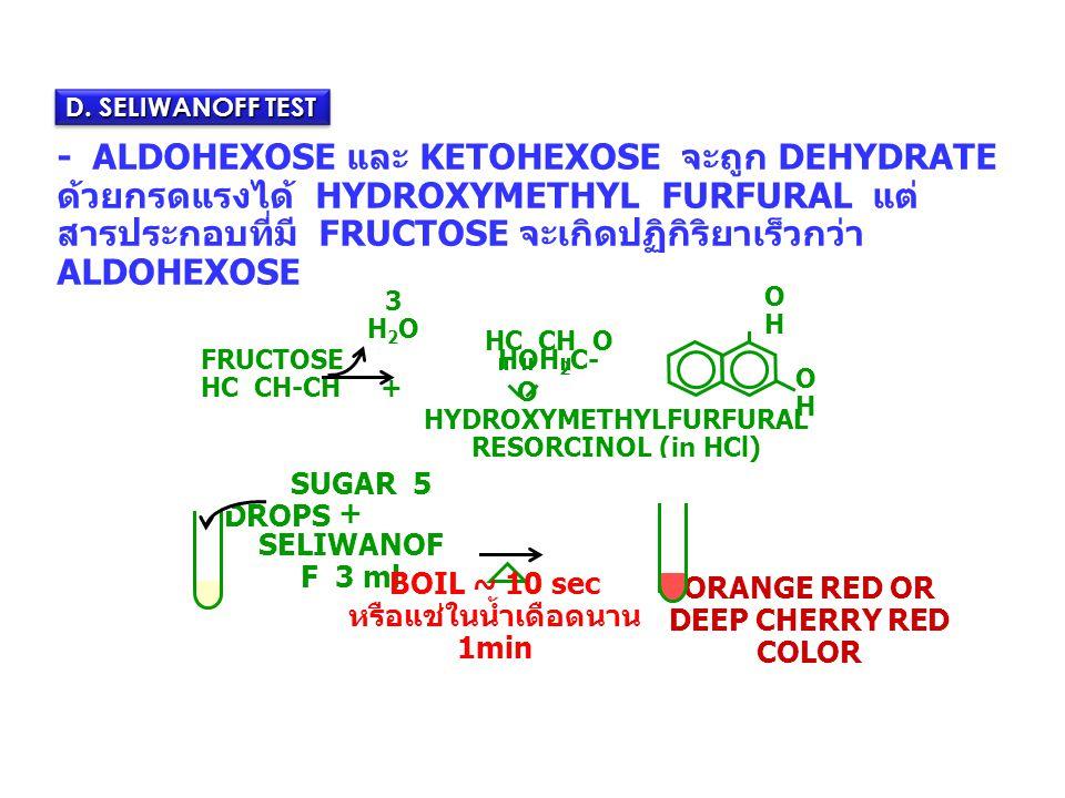 HYDROXYMETHYLFURFURAL RESORCINOL (in HCl) หรือแช่ในน้ำเดือดนาน 1min