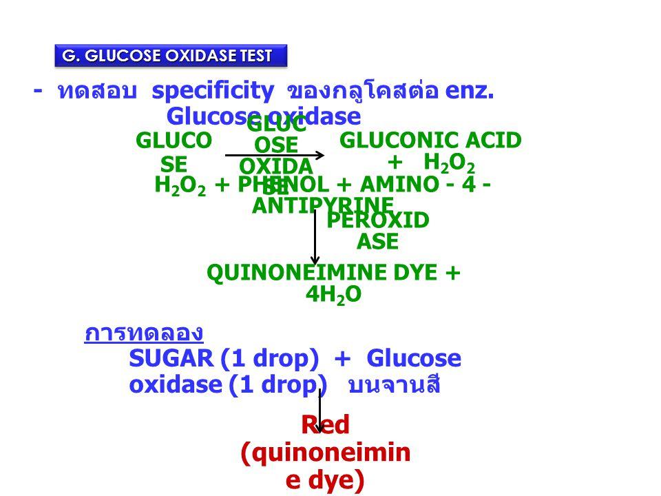 Red (quinoneimine dye)
