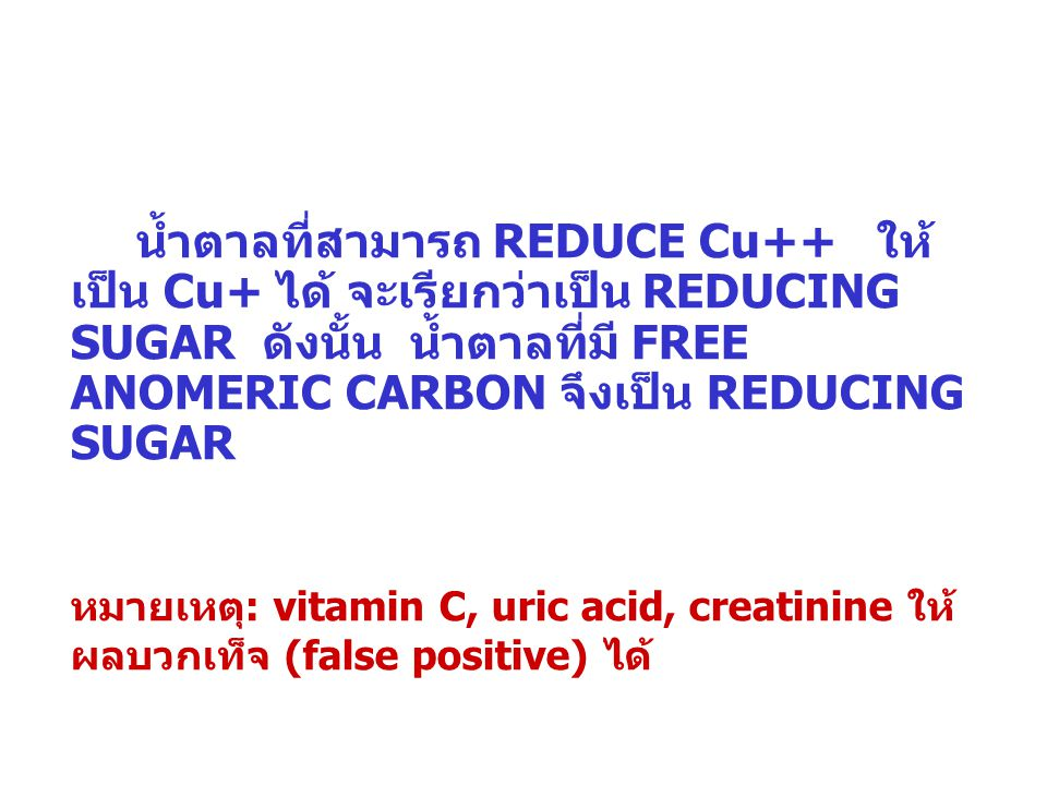 น้ำตาลที่สามารถ REDUCE Cu++ ให้เป็น Cu+ ได้ จะเรียกว่าเป็น REDUCING SUGAR ดังนั้น น้ำตาลที่มี FREE ANOMERIC CARBON จึงเป็น REDUCING SUGAR