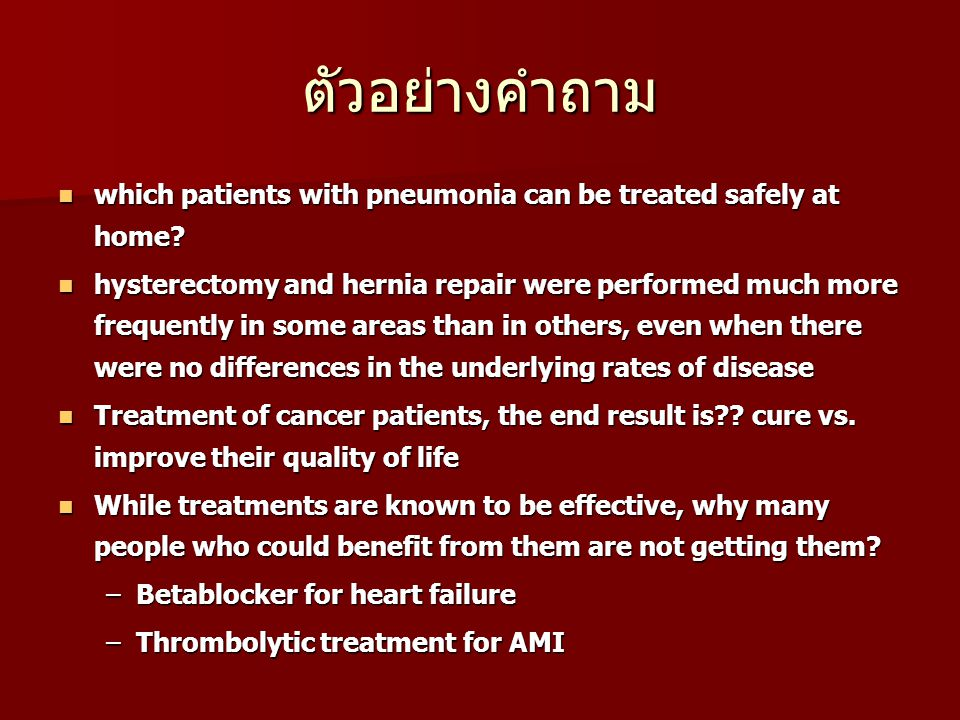 ตัวอย่างคำถาม which patients with pneumonia can be treated safely at home