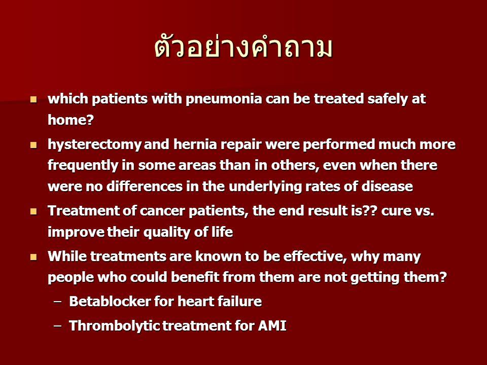 ตัวอย่างคำถาม which patients with pneumonia can be treated safely at home