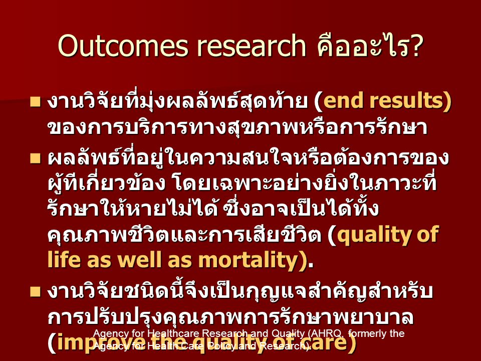 Outcomes research คืออะไร