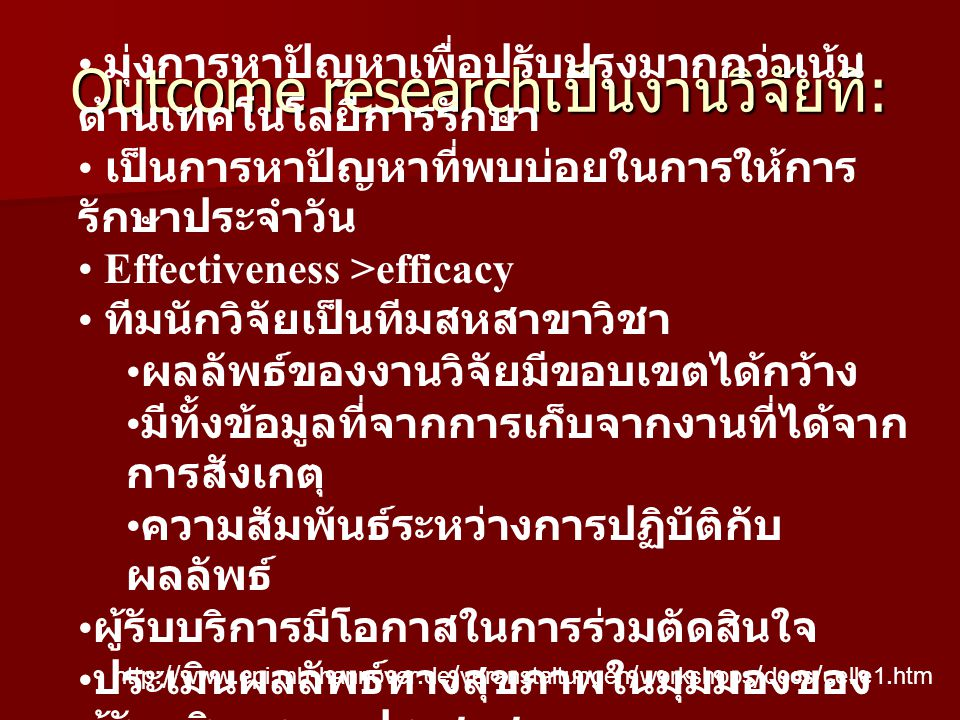 Outcome researchเป็นงานวิจัยที่: