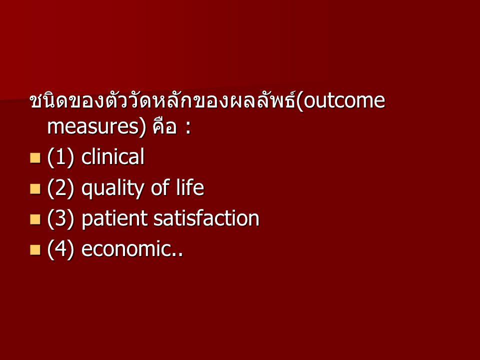 ชนิดของตัววัดหลักของผลลัพธ์(outcome measures) คือ : (1) clinical