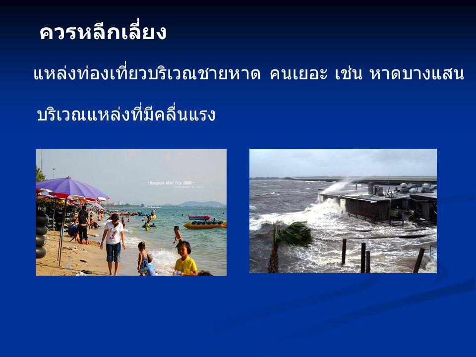 ควรหลีกเลี่ยง แหล่งท่องเที่ยวบริเวณชายหาด คนเยอะ เช่น หาดบางแสน