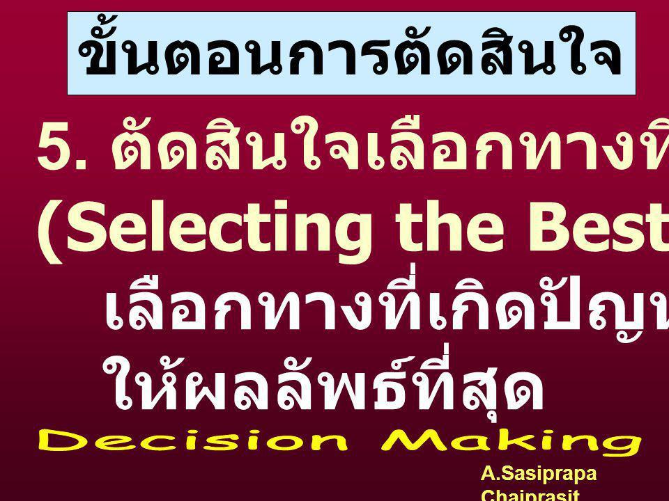5. ตัดสินใจเลือกทางที่ดีที่สุด (Selecting the Best Solution)