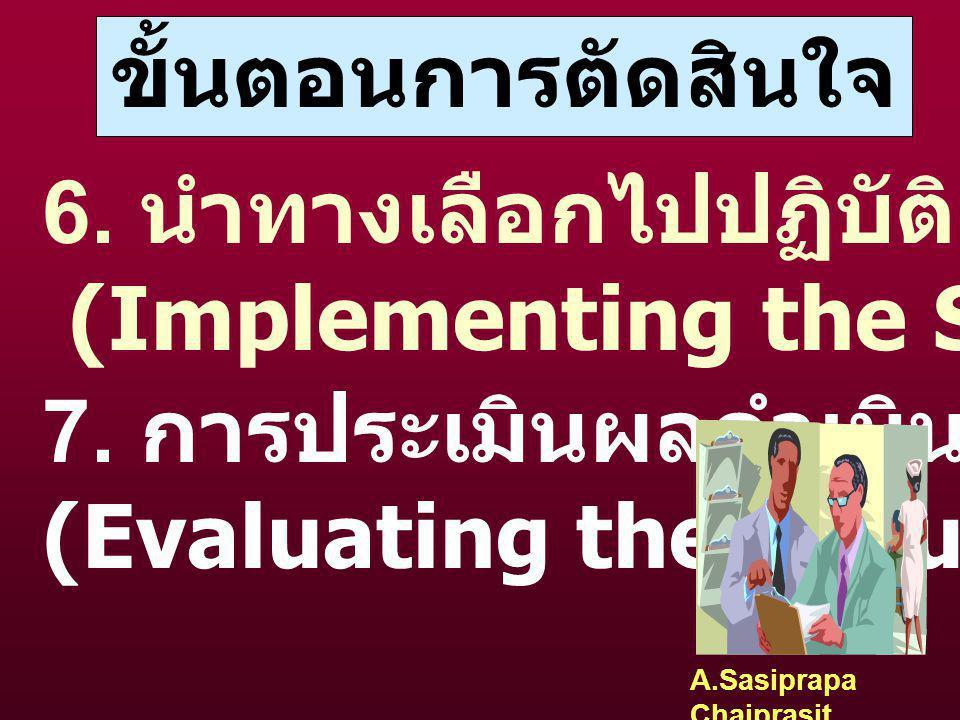 ขั้นตอนการตัดสินใจ 6. นำทางเลือกไปปฏิบัติ (Implementing the Solution) 7.
