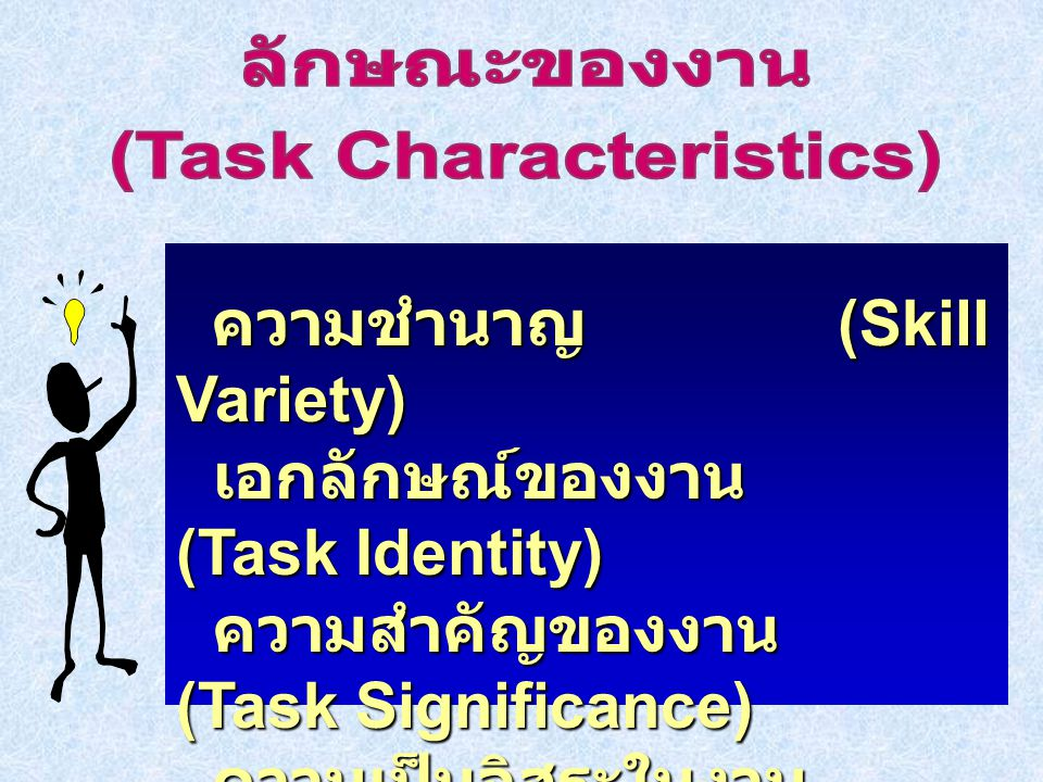 (Task Characteristics)
