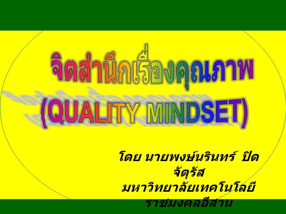 จิตสำนึกเรื่องคุณภาพ (QUALITY MINDSET)