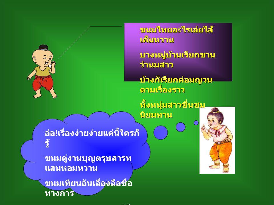 ขนมไทยอะไรเอ่ยไส้เค็มหวาน