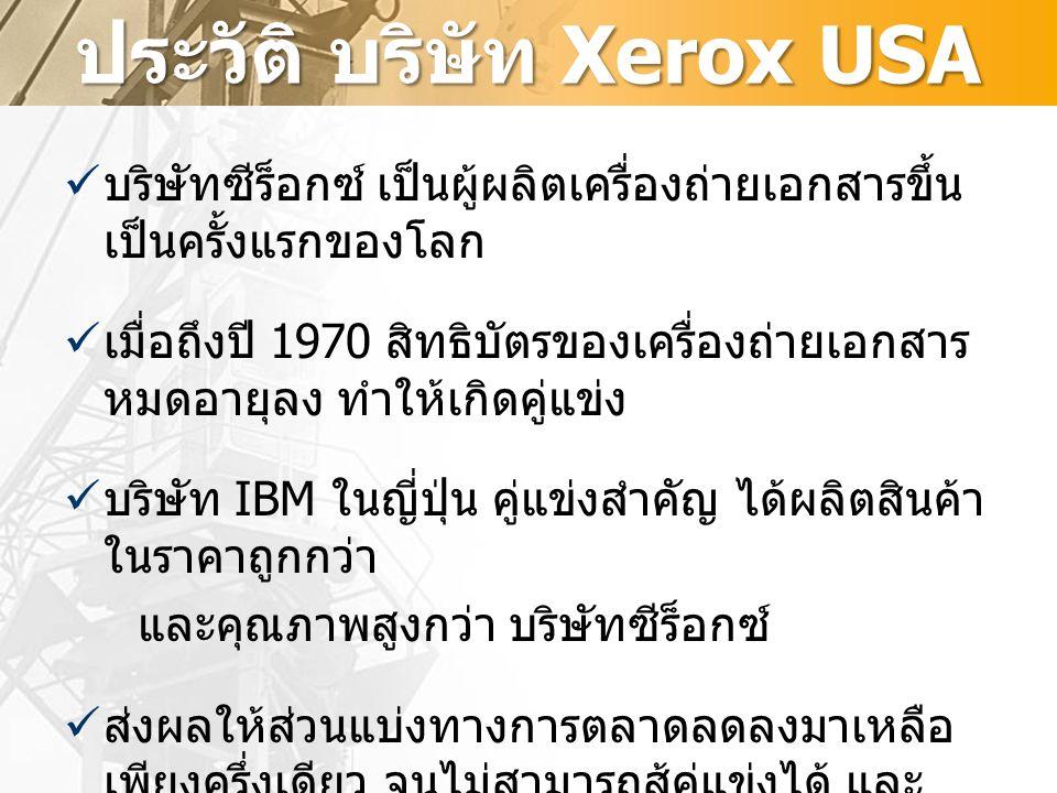 ประวัติ บริษัท Xerox USA