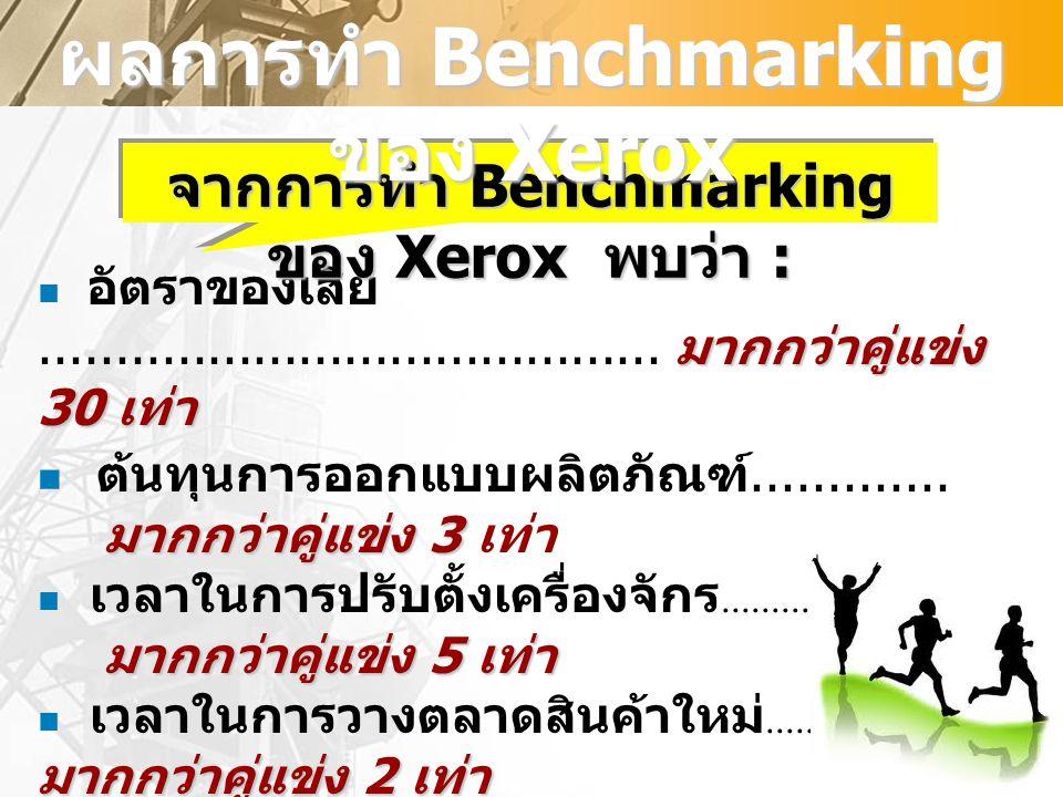 ผลการทำ Benchmarking ของ Xerox
