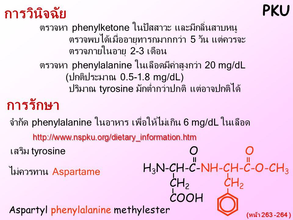 PKU การวินิจฉัย การรักษา O H3N-CH-C-NH-CH-C-O-CH3 CH2 COOH