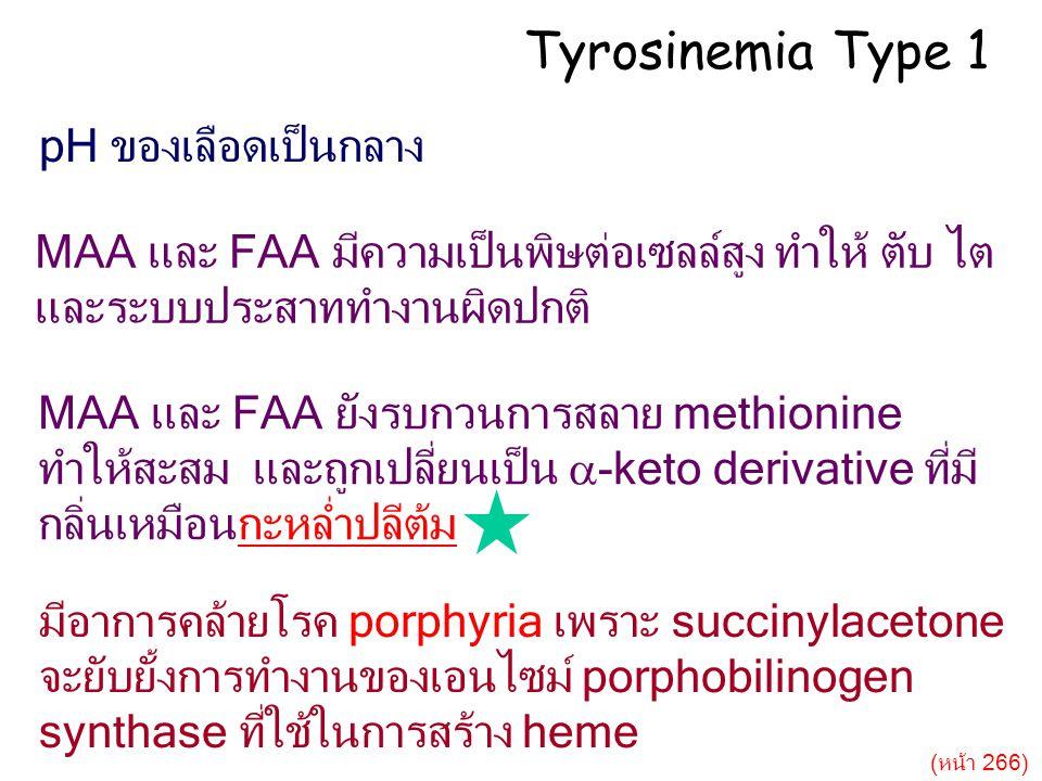 Tyrosinemia Type 1 pH ของเลือดเป็นกลาง