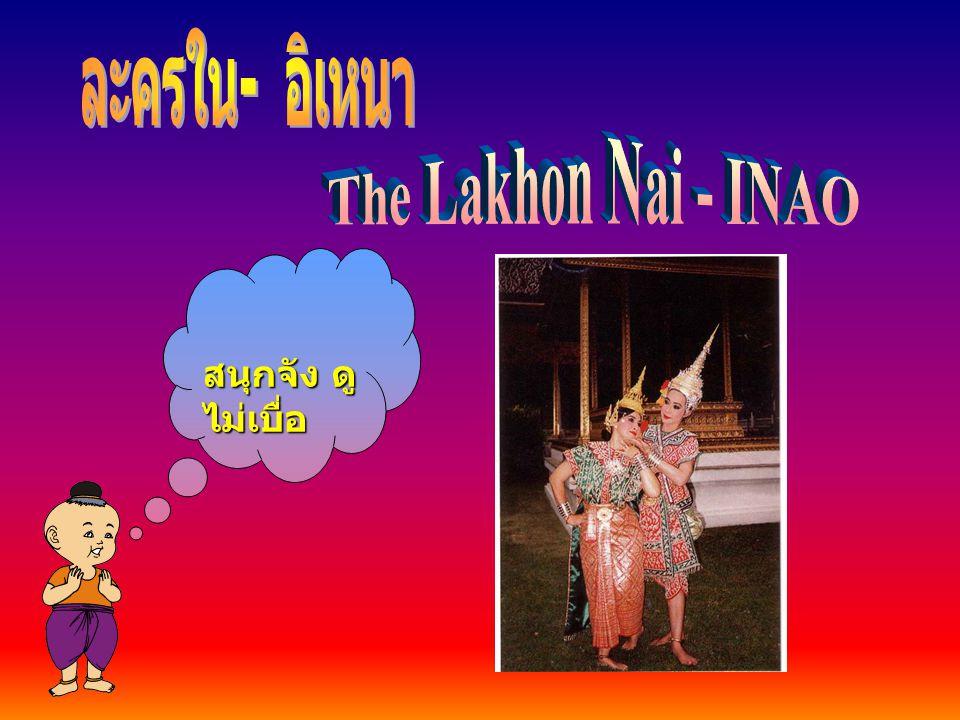 ละครใน- อิเหนา The Lakhon Nai - INAO สนุกจัง ดูไม่เบื่อ