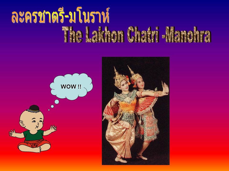 The Lakhon Chatri -Manohra